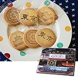 東京駅丸の内駅舎 丸のクッキー 18枚入り 【J92236】