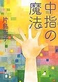 中指の魔法 (講談社文庫)