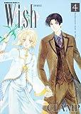 Wish (4)〔新装版〕 (角川コミックス・エース 45-17)