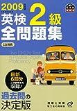2009年度版英検2級全問題集 (旺文社英検書)