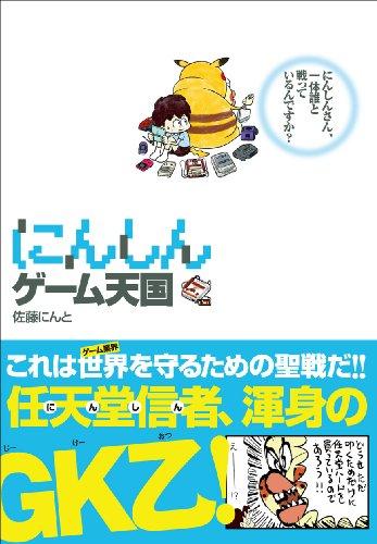 にんしんゲーム天国(コミック)