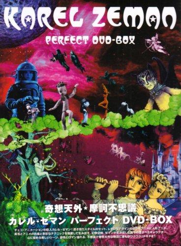 カレル・ゼマン パーフェクトBOX [DVD]
