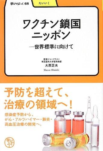 学びやぶっく 68 ワクチン鎖国ニッポン ―世界標準に向けて