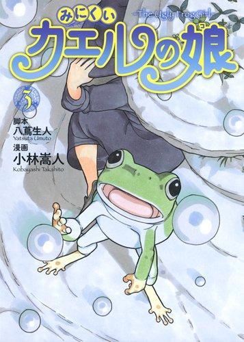 みにくいカエルの娘 3 (ヤングジャンプコミックス・ウルトラ)