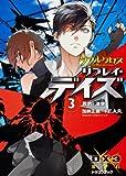 ダブルクロス The 3rd Edition リプレイ・デイズ(3)  若君(たんけんふ)激突 (富士見ドラゴンブック)