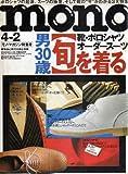 mono (モノ) マガジン 2006年 4/2号 [雑誌]