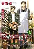 花屋の二階で / 菅野 作 のシリーズ情報を見る