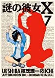 謎の彼女X 7 (アフタヌーンKC)