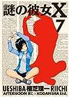 謎の彼女X 第7巻