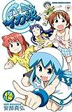「侵略! イカ娘」14巻オリジナルアニメDVD付限定版