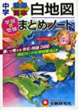 中学世界日本白地図まとめノート
