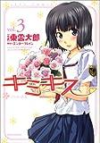 キミキス-various heroines 3 (3) (ジェッツコミックス)