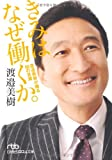 ワタミ株式会社代表取締役社長・CEO 渡邉美樹氏のマニュアル論・8 三六五日、胸を張ってシゴ卜したい