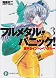 揺れるイントゥ・ザ・ブルー―フルメタル・パニック! (富士見ファンタジア文庫)