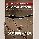Aduththa Vinadi | Nagore Rumi