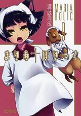 遠藤海成の人気ラブコメ最新刊「まりあ†ほりっく」第9巻