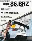 XaCAR 86&BRZ Magazine (ザッカー86アンドビーアールゼットマガジン) 2014年 04月号