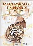 ラプソディ・イン・ホルン (ホルンとピアノ、ホルン四重奏・六重奏・八重奏)