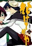 化けてりや(2) (ビッグガンガンコミックス)