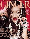 GINGER (ジンジャー) 2009年 12月号 [雑誌]