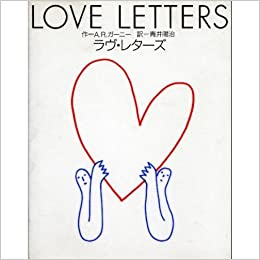 Love Letters Japanese Edition A R Gurney Aoi Youzi