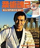 柔術魂 vol.2―ブラジリアン柔術DVDマガジン (晋遊舎ムック)