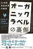 Amazon.co.jpオーガニックラベルの裏側: 21世紀食品産業の真実