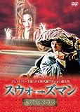 スウォーズマン/女神伝説の章 [DVD]