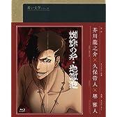 青い文学シリーズ 地獄変/蜘蛛の糸 (Blu-ray Disc)