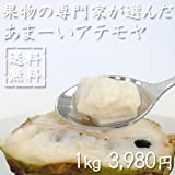 果物の専門家が選んだあまーいアテモヤ 1kg ランキングお取り寄せ