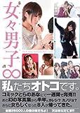 女々男子∞【めめだんしエイト】 (〜オールカラーハードカバー写真集〜)