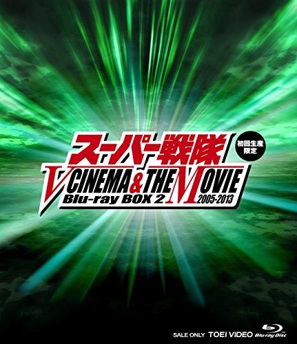 【早期購入特典あり】スーパー戦隊 V CINEMA&THE MOVIE Blu-ray BOX 2005‐2013 (初回生産限定)(オリジナルB2布ポスター付き)