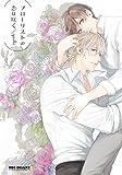 フローリストの恋は咲く / yoshi のシリーズ情報を見る