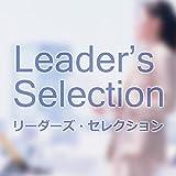 「鎌倉シャツ 魂のものづくり」 リーダーズ・セレクション