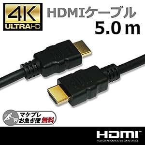 Hanwha ハイスピード HDMIケーブル 5m [4K2K/フルHD/3D/イーサネット対応][PS4/PS3/Xbox one/Xbox360対応][4層シールド][HDMI Ver1.4][5メートル] UMA-HDMI50