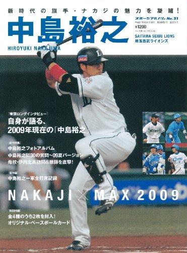 中島裕之―新時代の旗手・ナカジの魅力を凝縮! (スポーツアルバム No. 21)