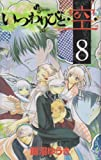 いつわりびと◆空◆ 8 (少年サンデーコミックス)