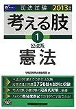 司法試験・予備試験 短答式・肢別過去問集 2013年版 考える肢 1 公法系・憲法