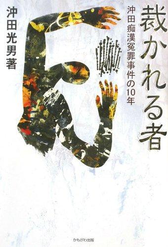 裁かれる者—沖田痴漢冤罪事件の10年