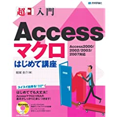 ����� Access�}�N���͂��߂ču��