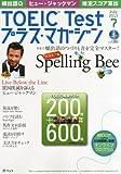 TOEIC Test(トーイックテスト) プラス・マガジン 2013年7月号 [雑誌]