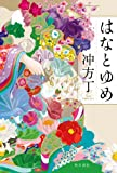 はなとゆめ (角川書店単行本)