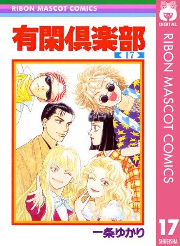 有閑倶楽部 17 (りぼんマスコットコミックスDIGITAL)