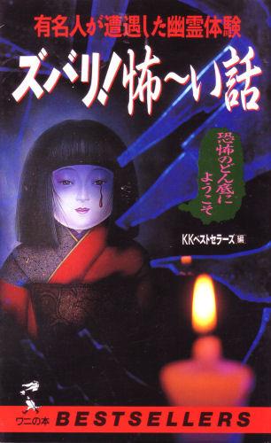 ズバリ!怖~い話―恐怖のどん底にようこそ 有名人が遭遇した幽霊体験 (ベストセラーシリーズ・ワニの本)