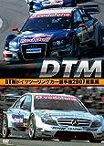 DTM ドイツツーリングカー選手権 2007 総集編 [DVD]