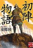 初陣物語 (実業之日本社文庫)