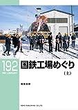 国鉄工場めぐり(上) (RM LIBRARY192)