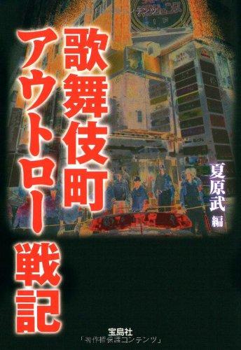 歌舞伎町アウトロー戦記
