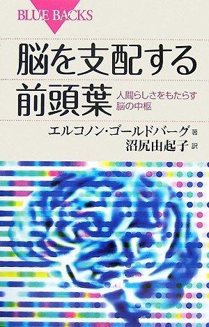 脳を支配する前頭葉 (ブルーバックス)