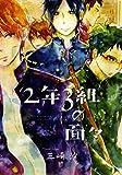 2年3組の面々 (バーズコミックス ルチルコレクション)